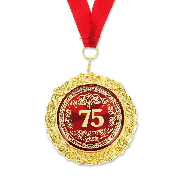 Медаль в подарочной открытке 75лет -картинки